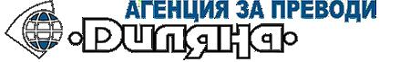 Агенция за преводи и легализация | Диляна